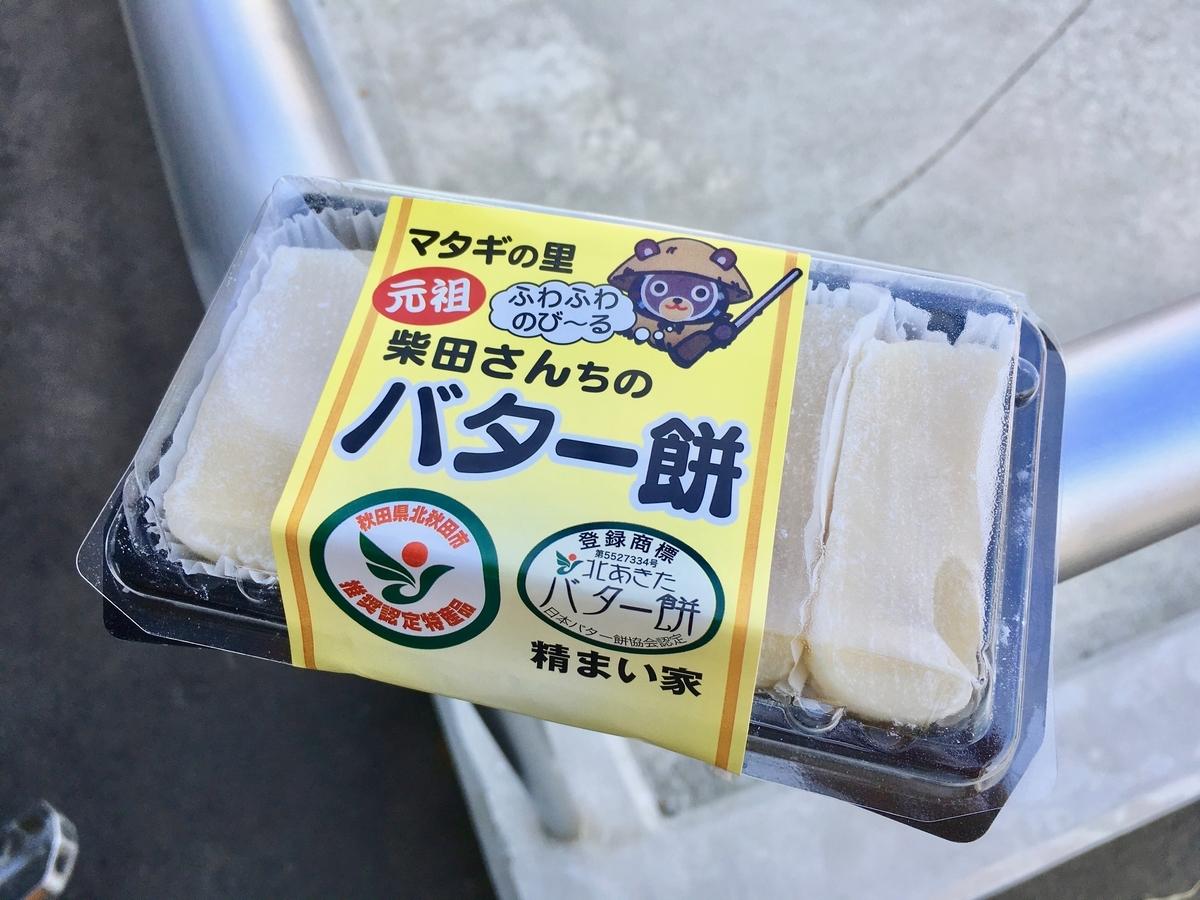マタギの里 元祖ふわふわのび〜る柴田さんちのバター餅