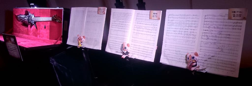 リオレウスのギターと楽譜