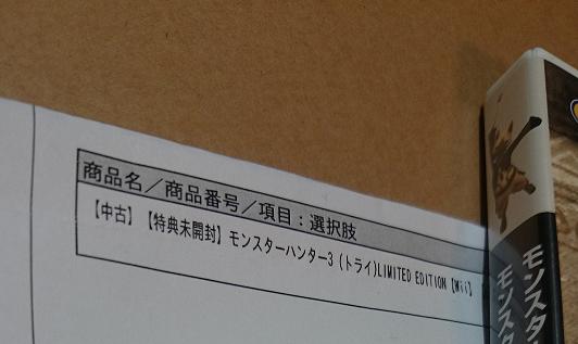 DVDを購入した証拠写真