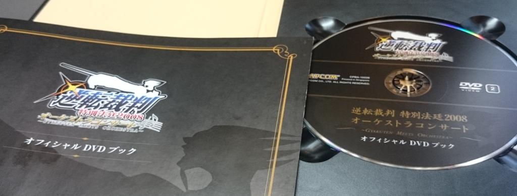 逆裁オケコン2008のDVD