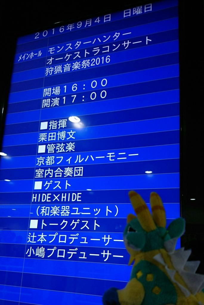 グランキューブ大阪の電光掲示板