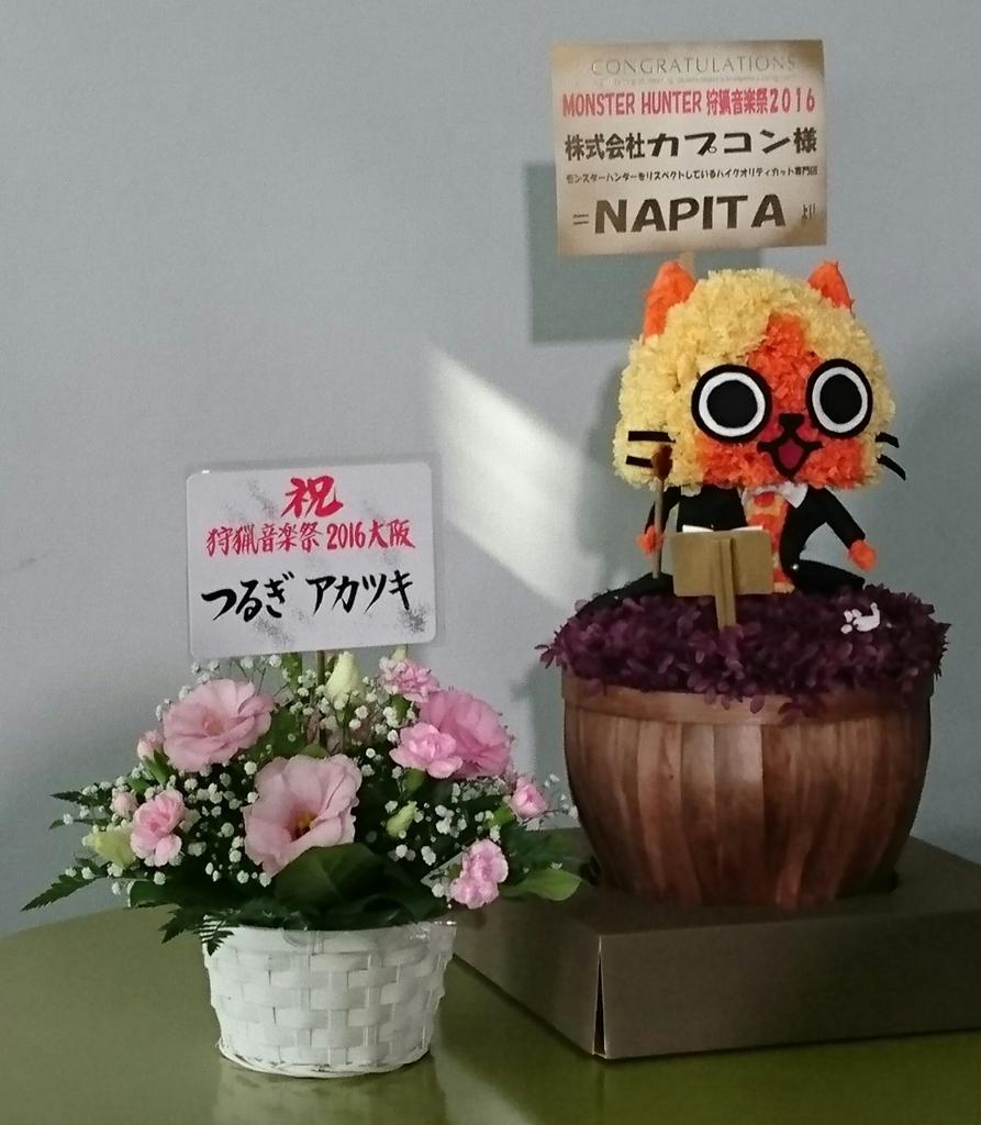 贈られた花と花で作られたアイルー