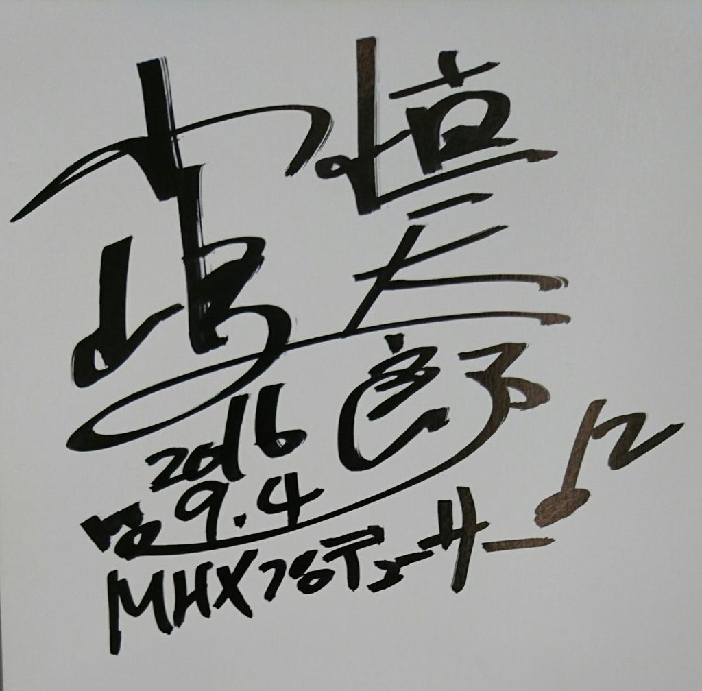 管理人が頂いた小嶋Pのサイン