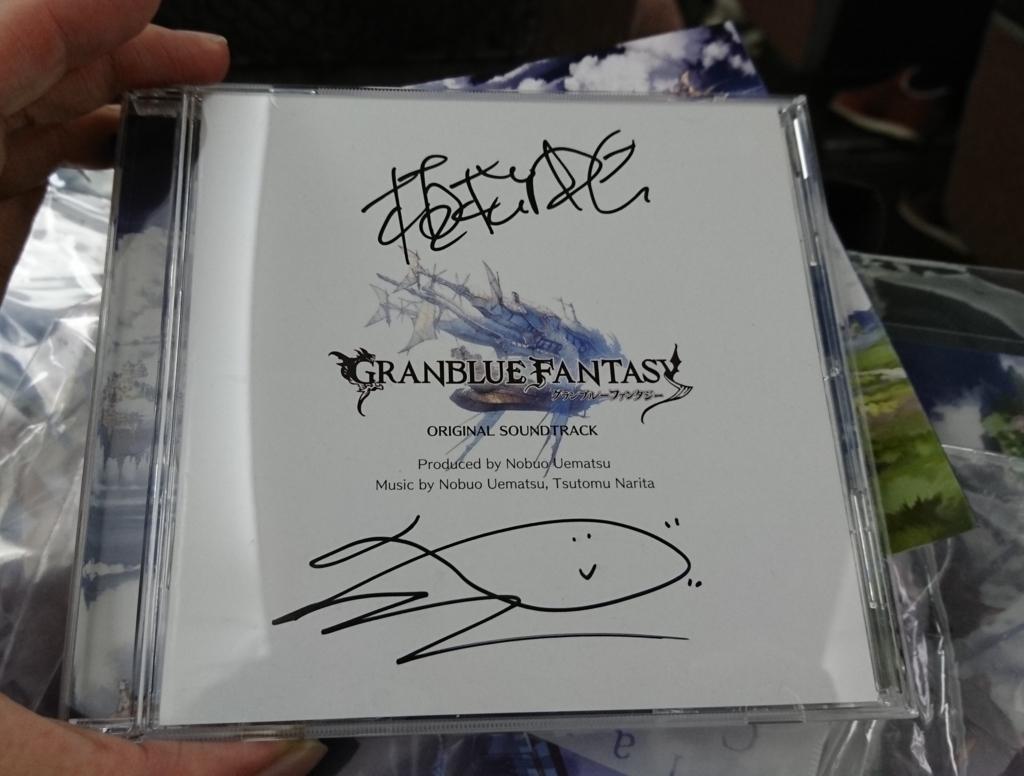 植松さんと成田さんからサインを頂いたCD