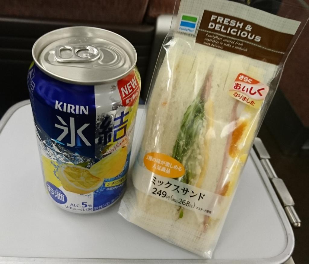 氷結のレモン味とサンドイッチ