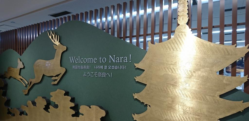ようこそ奈良へ!の看板を写した写真
