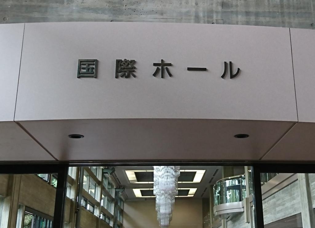 奈良文化会館の国際ホール