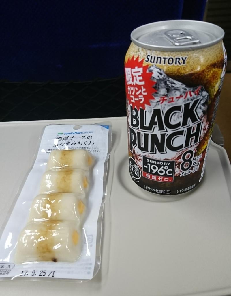 BLACK PUNCHとつまみを撮影した写真