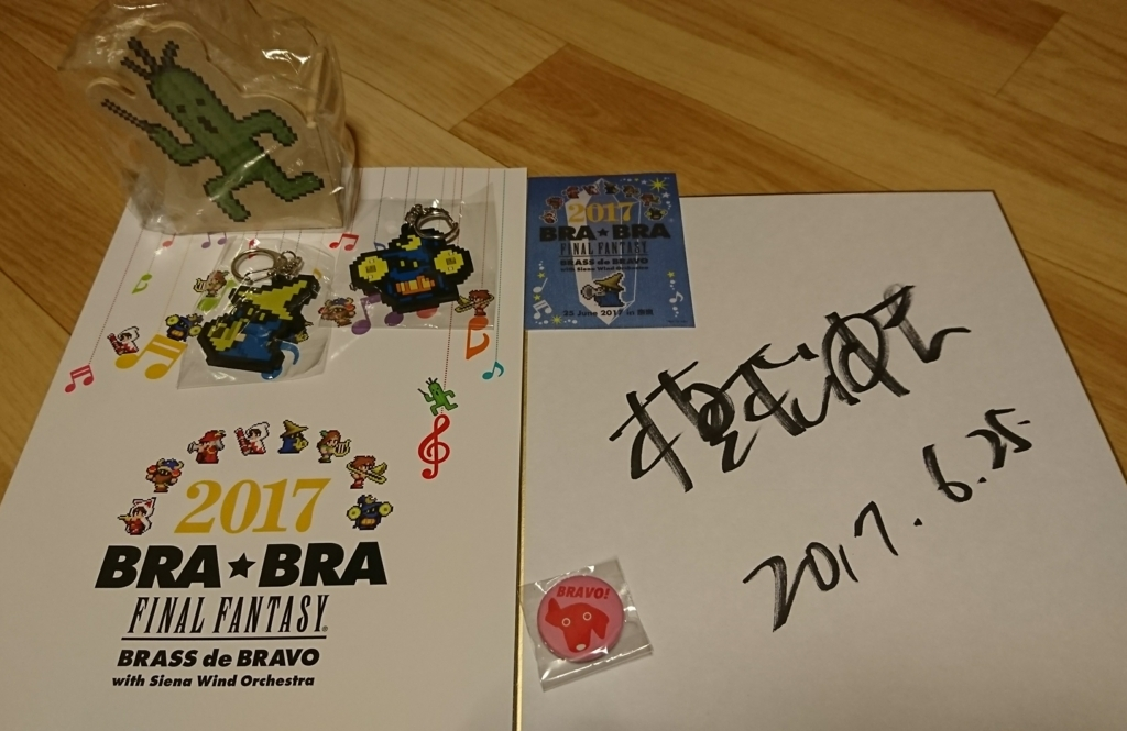 BBFF3のグッズとノビヨ師匠のサインを撮影した写真