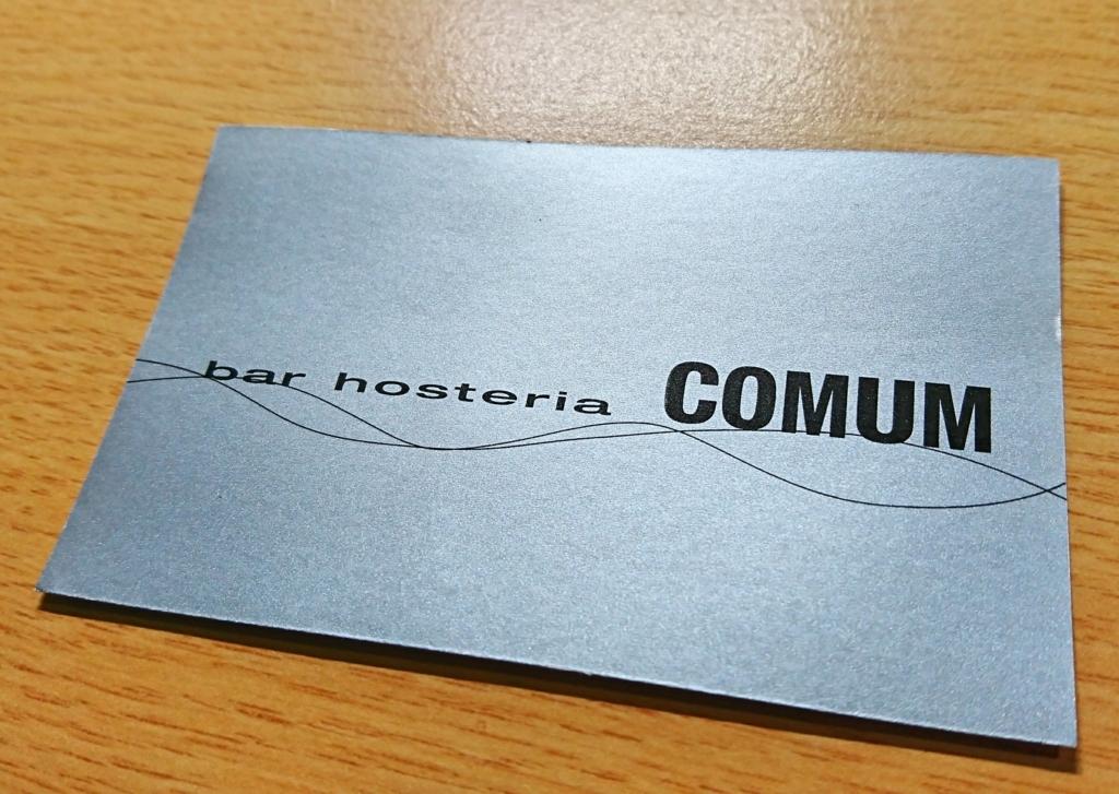 バール・オステリア・コムム(bar hosteria COMUM)