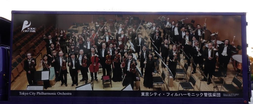 東京シティ・フィルハーモニック管弦楽団のトラック
