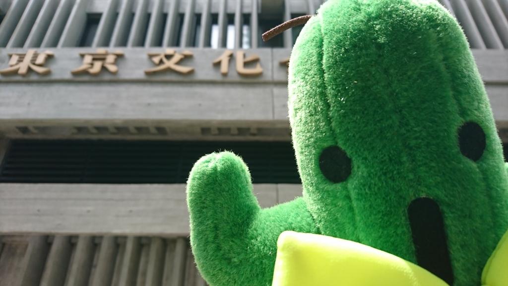 東京文化会館 サボテンダー