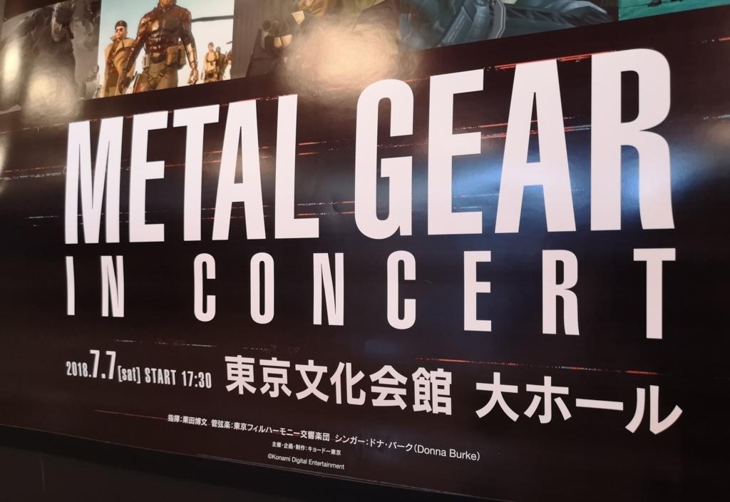 メタルギアコンサートのポスター