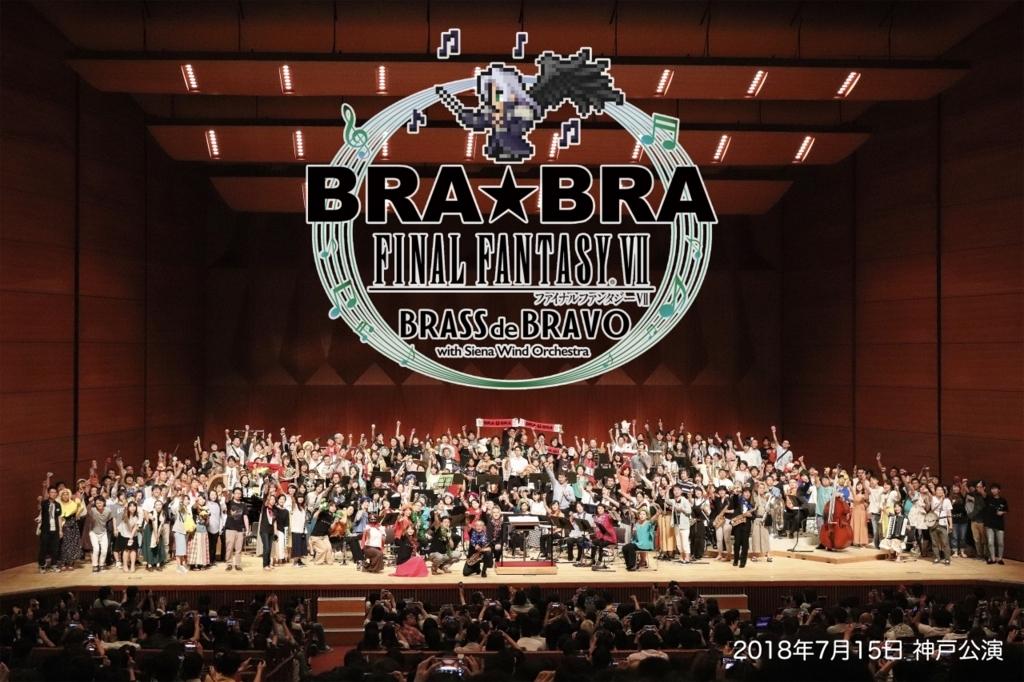 BRA★BRA兵庫公演の写真。