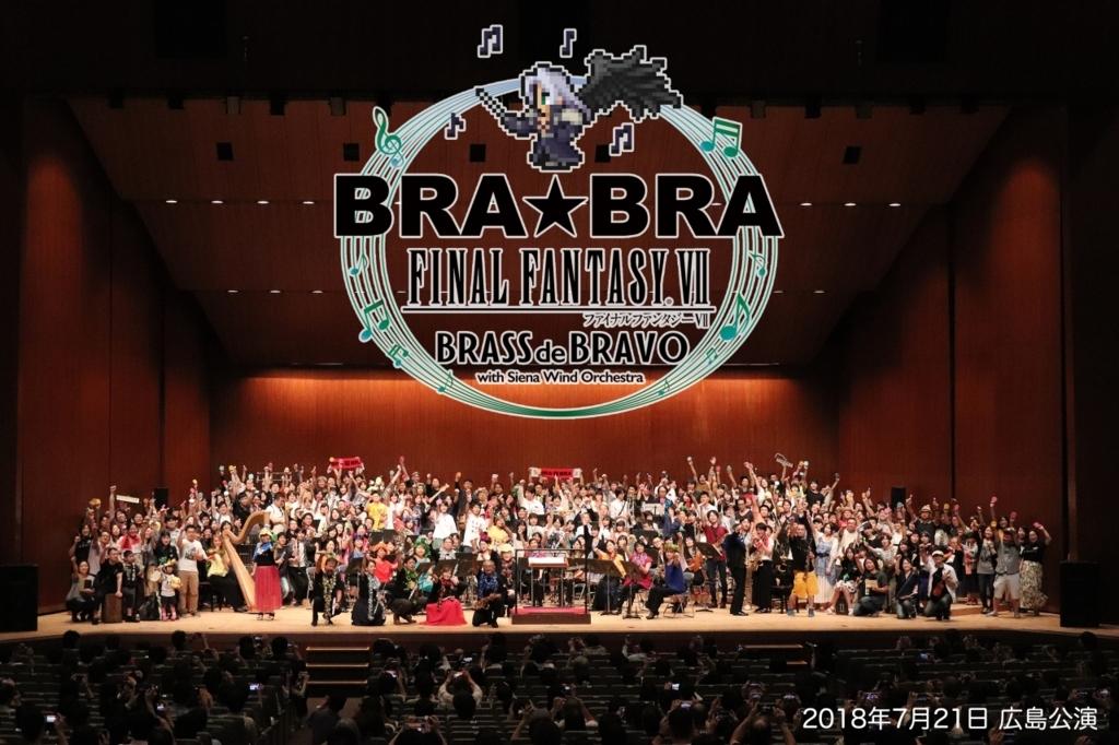 BRA★BRA広島公演の写真。