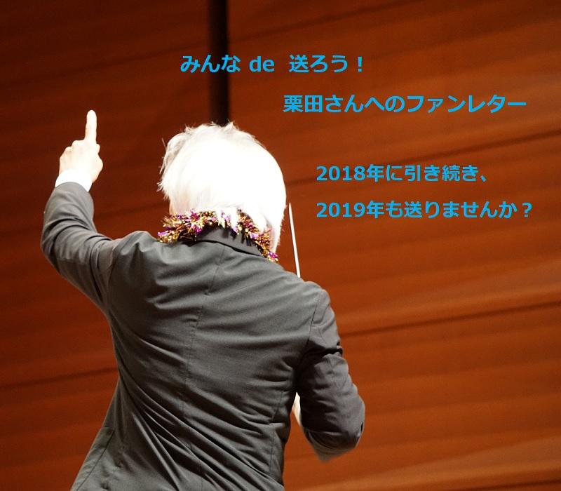 みんな de 送ろう!栗田さんへのファンレターの企画画像