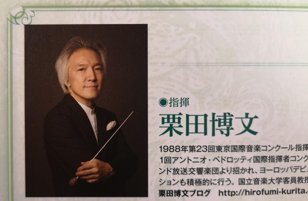 栗田博文さんの写真