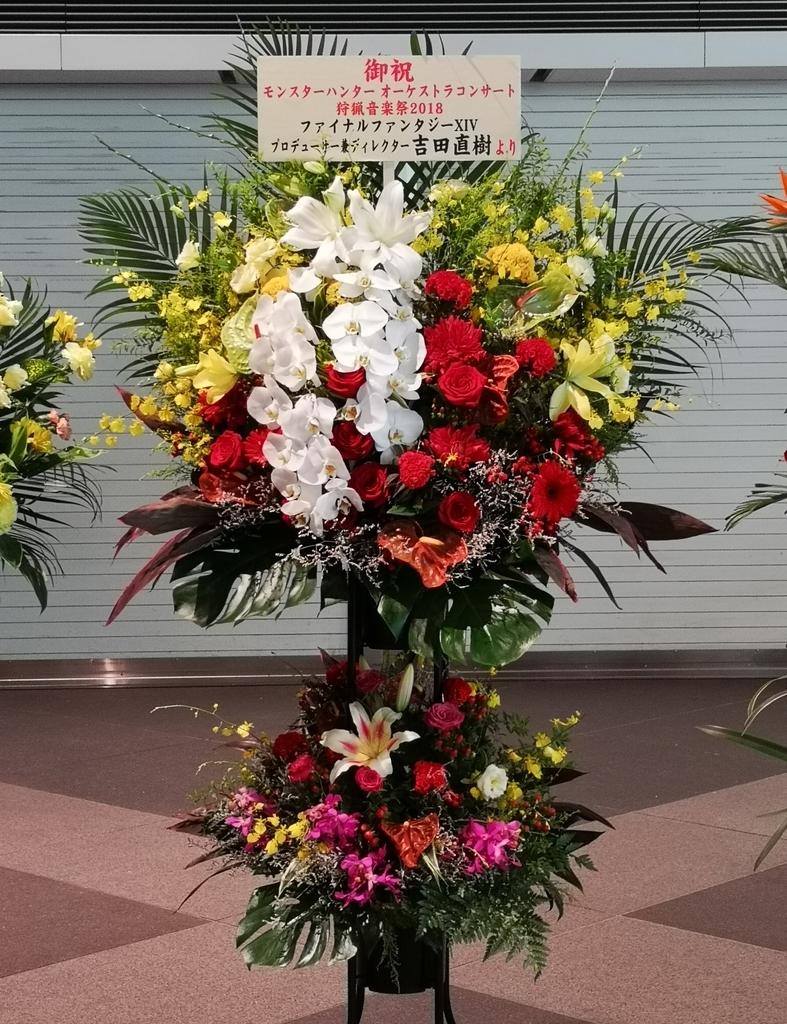 吉田Pからのお花
