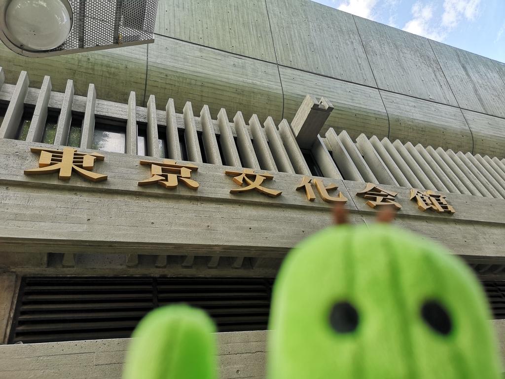 東京文化会館前で写るサボテンダー