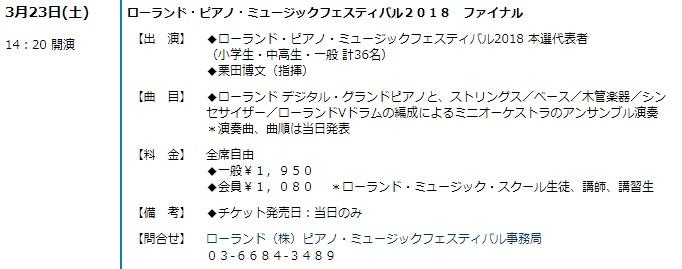 ローランド・ピアノ・ミュージックフェスティバル2018ファイナルの詳細