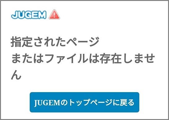 JUGEMのエラーメッセージ