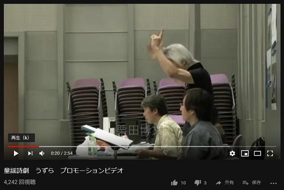 童謡詩劇うずらのプロモーションビデオ