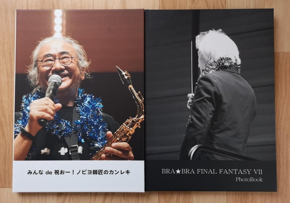 ノビヨ師匠と栗田さんのフォトブック