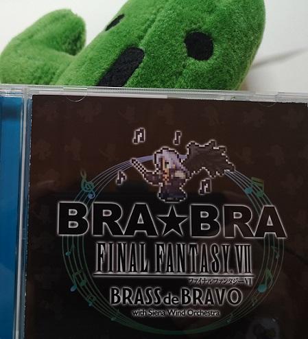 fBRA★BRA FINAL FANTASY VII BRASS de BRAVO with Siena Wind Orchestra