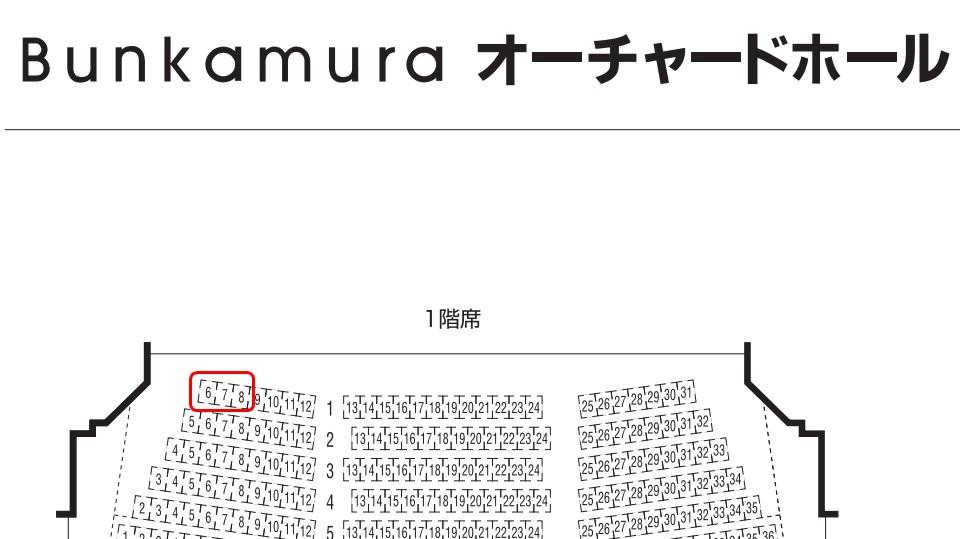 Bunkamuraオーチャードホールの座席表