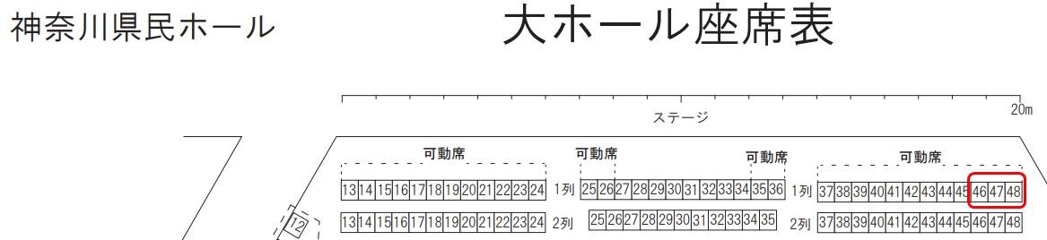 神奈川県民ホール・大ホールの座席表