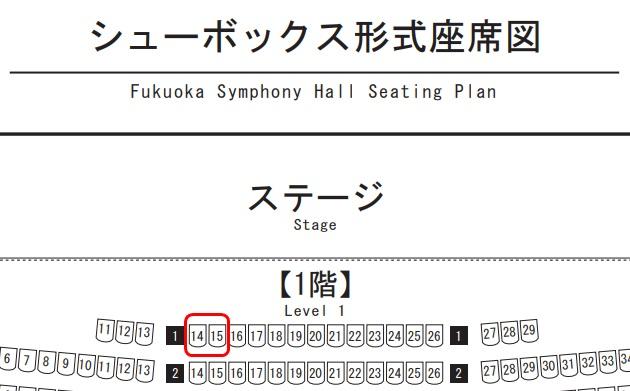 福岡シンフォニーホールの座席表