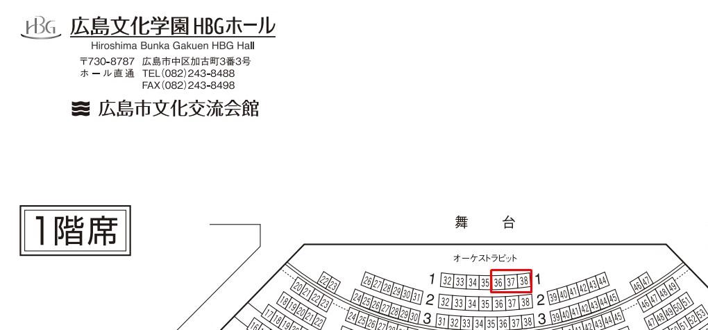 広島文化学園HGBホールの座席表