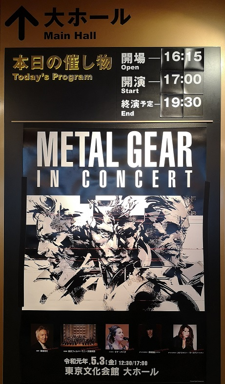 東京文化会館・大ホールの掲示板
