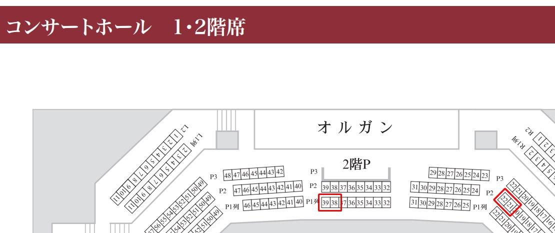 愛知県芸術劇場・コンサートホールの座席