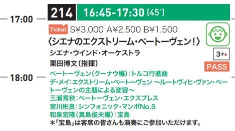 LFJ2020のプログラム