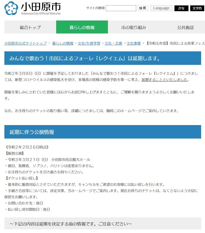 コンサート延期情報