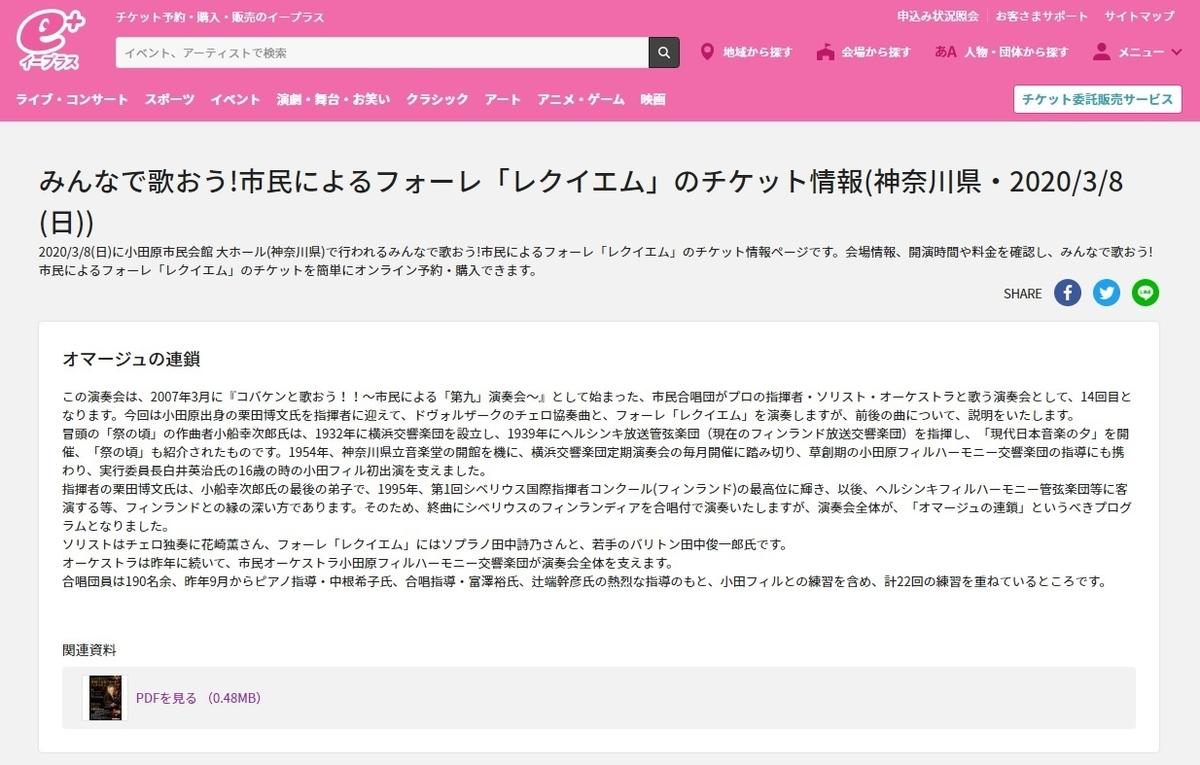 e+のコンサート紹介文