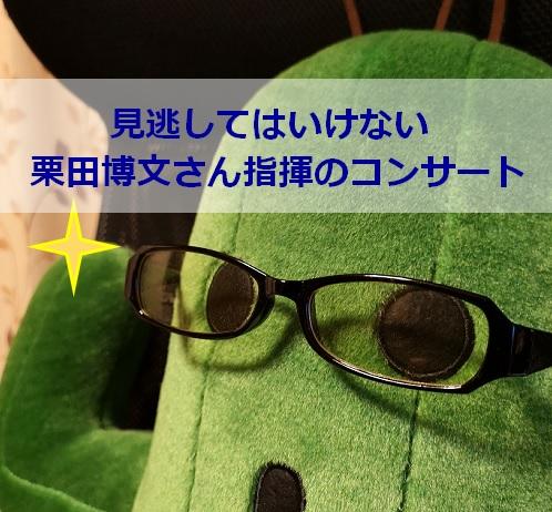 栗田博文さん指揮のおすすめコンサート
