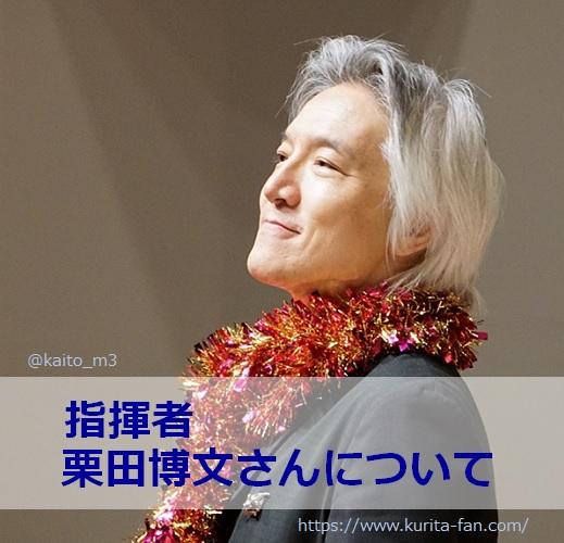 BBFF2018神奈川公演での栗田博文さん
