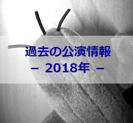 2018年の栗田博文さんの公演情報(スケジュール)