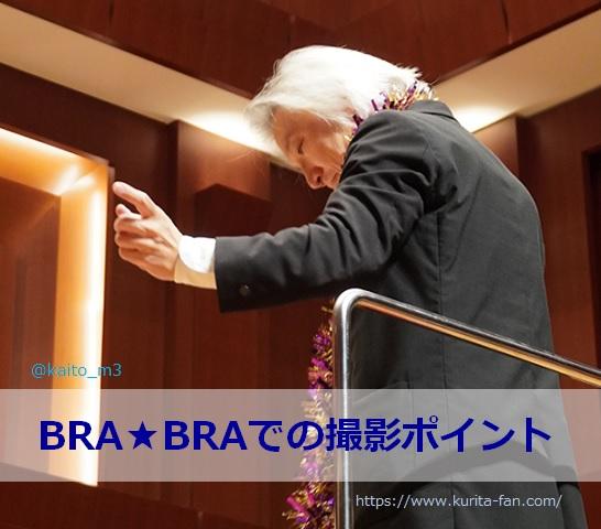 BBFF2019福岡公演での栗田博文さん