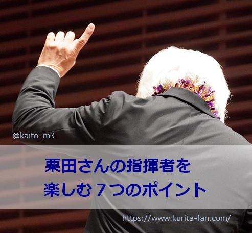 栗田博文さんの指揮を楽しむ7つのポイント