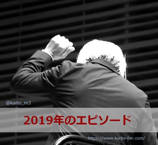 BBFF2018東京公演2回目での栗田博文さん