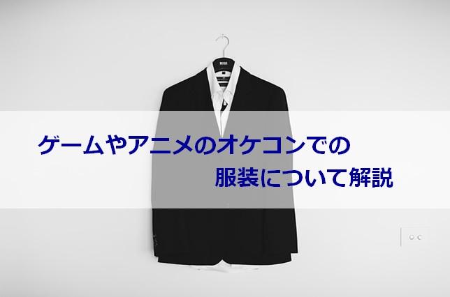 f:id:スーツの写真