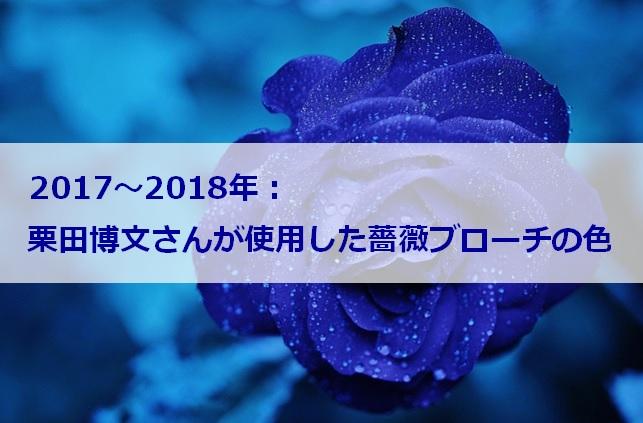 青い薔薇の写真