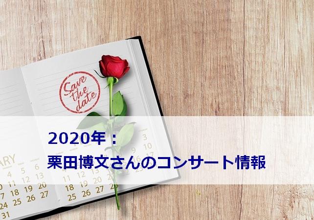 手帳と薔薇の画像