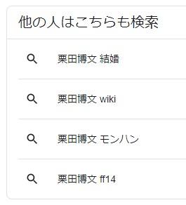 2020年11月1日時点の関連する検索キーワード