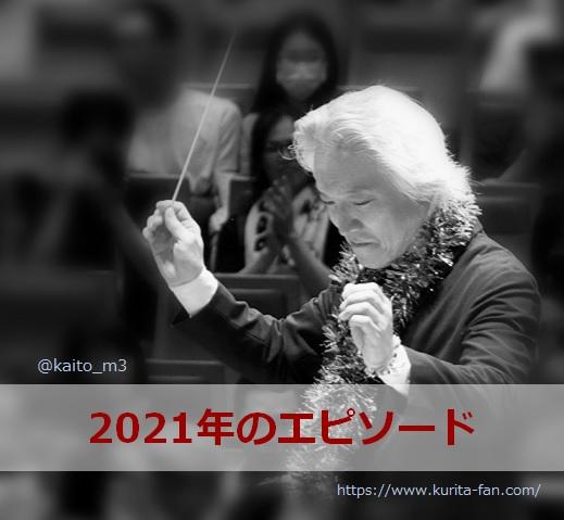 BBFF2019愛知公演での栗田博文さん