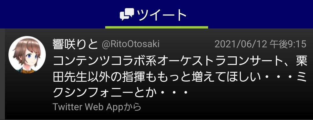Twitterのスクショ