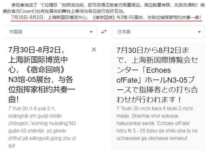 宿命回响の原文と翻訳
